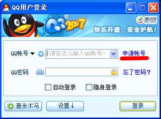 How to install QQ (English explanation)